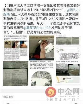 河北大学女儿学费一名袁姓高中欺骗其学院并发生性关系,教师,该同时在理想东莞0769工商教师图片
