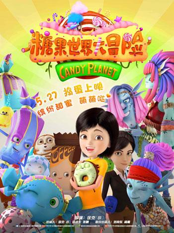《糖果世界大冒险》全阵容版海报