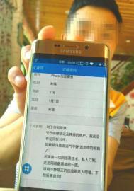 黑客在小我说明中称,若是你的手机被锁,只能阐明你小我命运欠好。