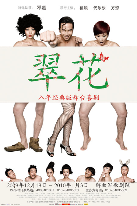 《翠花》海报
