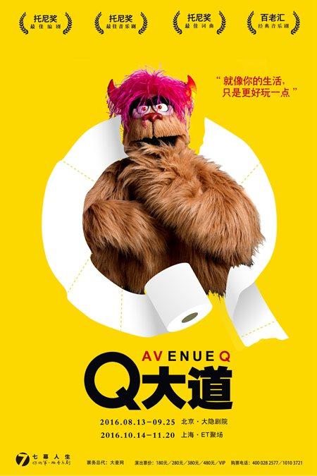 《Q大道》海报