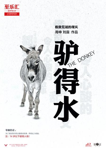 《驴得水》海报-票选你最喜爱的北京戏剧新势力系列演出作品