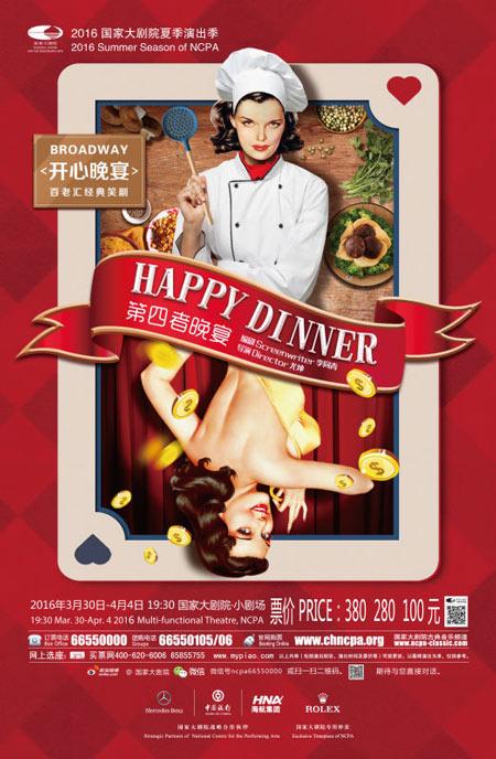 《开心晚宴》海报