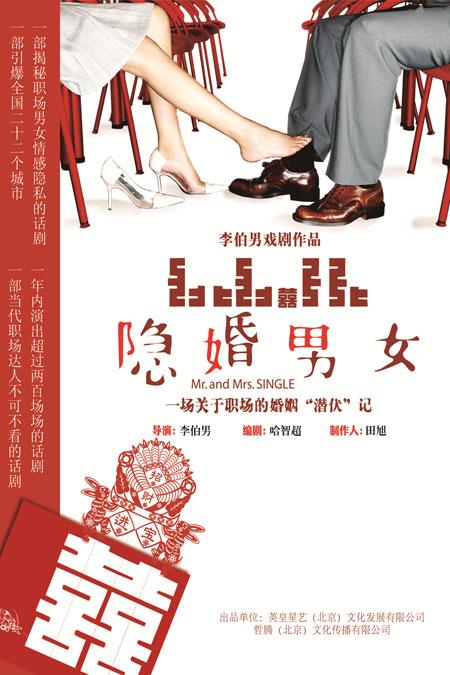 《隐婚男女》海报