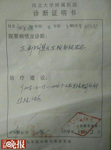 <b>河北女大学生遭已婚老师骗奸 警方尚未正式立案</b>