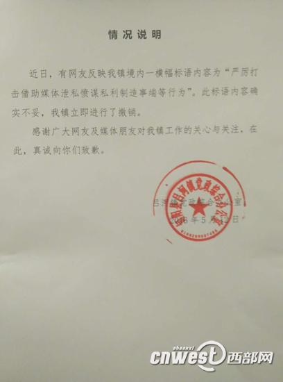"""旬阳一镇政府张贴""""不妥""""标语 涉事地政府查实后向公众致歉"""