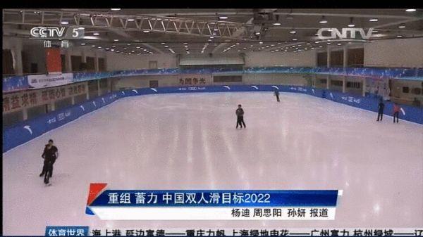 """北京时间5月12日,中央电视台体育频道""""体育世界""""节目关注了花样滑冰队双人选手彭程/张昊和于小雨/金杨的拆对重组,于小雨表示,对于未来虽然觉得迷茫,但是也愿意去尝试着突破自己,赵宏博则表示,这两对选手的拆对重组对于四个运动员来说都有好处,这个决定也得到了世界顶级编舞的肯定。"""