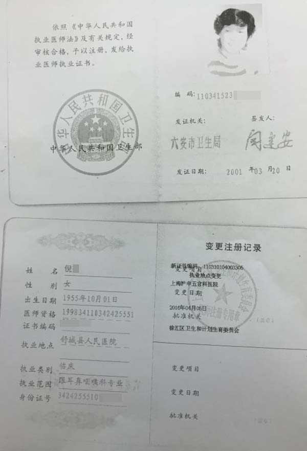 """上海叫停沪申五官科病院""""公益流动"""",主理方回应为何选它"""