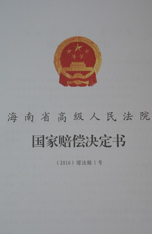 海南高院国度抵偿决议书