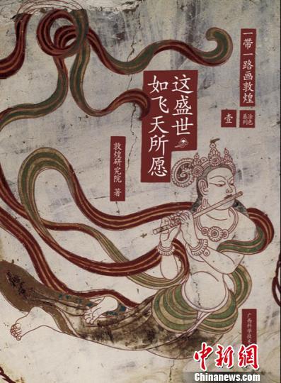 由敦煌研究院院编著的首部敦煌艺术元素涂鸦书第一册《这盛世,如飞天所愿》出版。图为该书封面。 敦煌研究院供图 摄