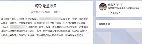 南昌县公安局发布的案情通报截图。