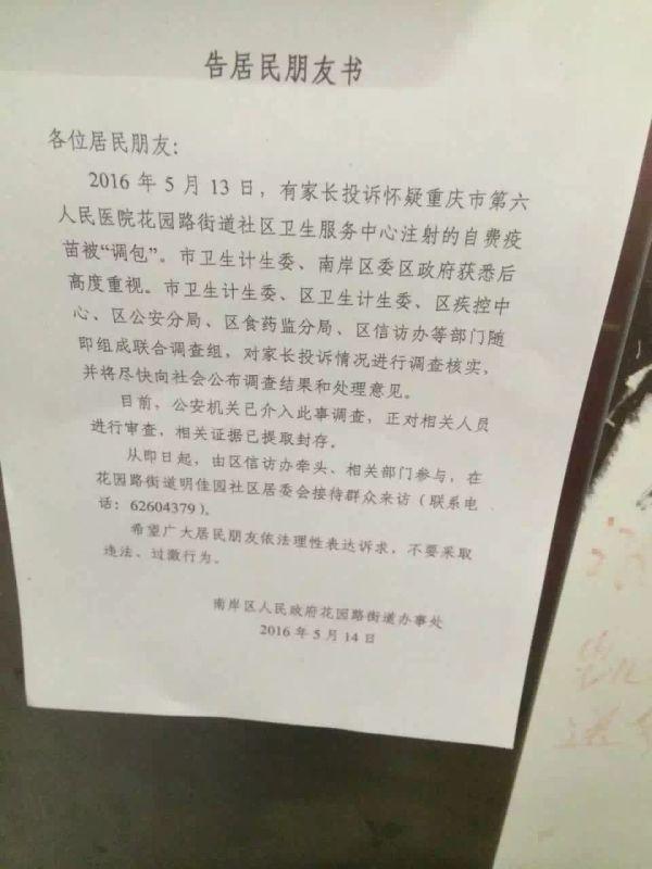 """重庆官方回应""""市六院二门诊偷换疫苗""""事件:警方介入,涉事疫苗被封存"""