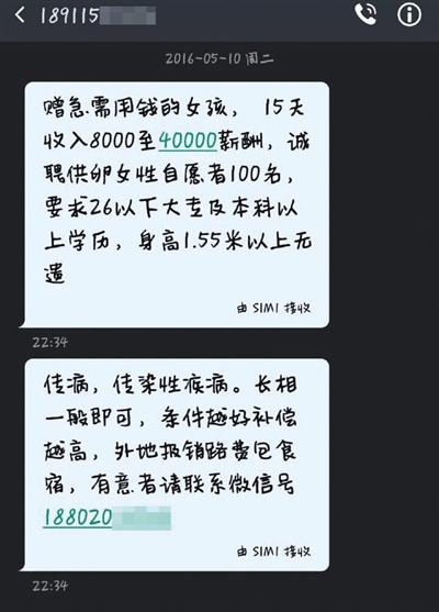 """北京理工大学学生收到的""""征卵子""""短信。网络截图"""