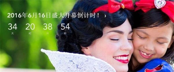 """上海迪士尼官网首页已经出现了""""开幕倒计时""""。"""