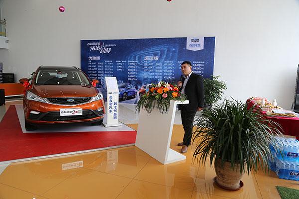 沧州泰丽吉利 帝豪GS 首批车主交车仪式高清图片