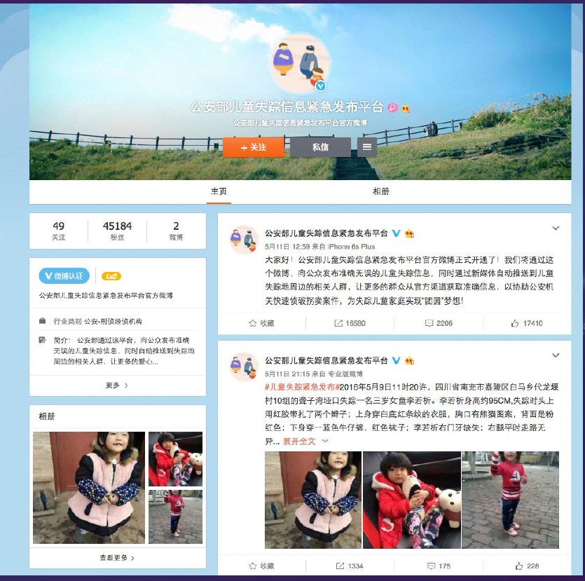 公安部儿童失踪信息紧急发布平台官方微博(公安部刑事侦查局提供)