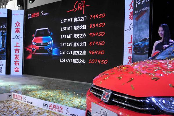 活动现场公布众泰SR7售价