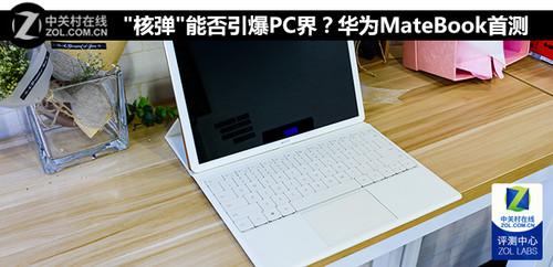 """""""核弹""""能否引爆PC界?华为MateBook首测"""