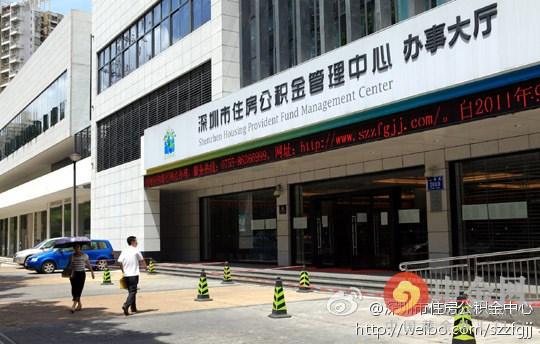 深圳公积金是否属于强制要交,深圳市什么时候开始强制...