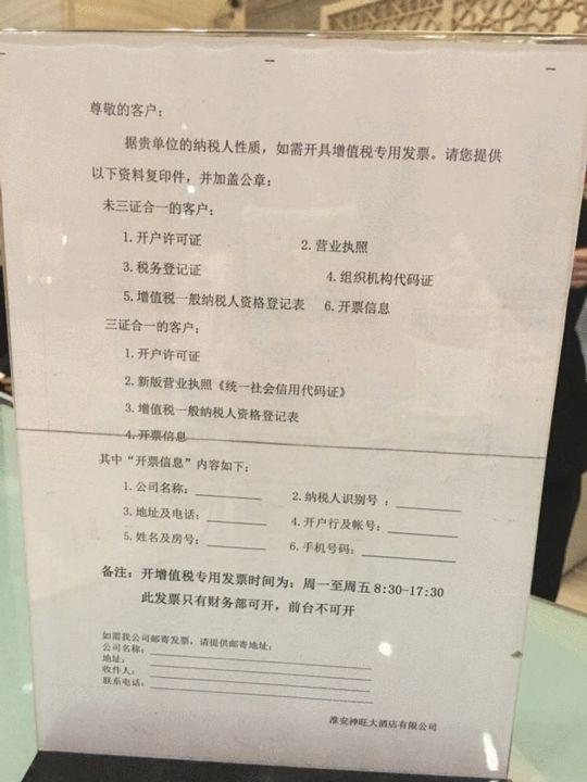 """""""营改增""""后酒店开张发票要1小时 未来有望改进"""