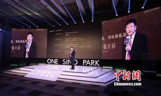 """5月16日,融创中国""""北京壹号院""""全球发布会在北京举行。"""