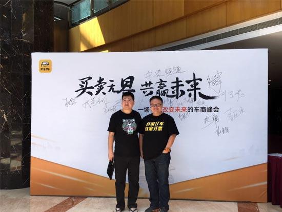 """""""卖好车""""CEO李研珠(右一)"""