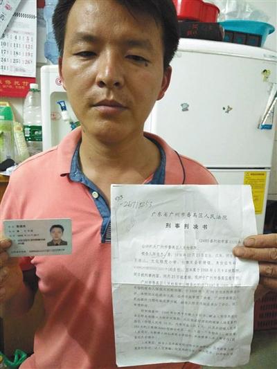 男子与抢劫犯信息一致被服刑3年 个人信息系自报