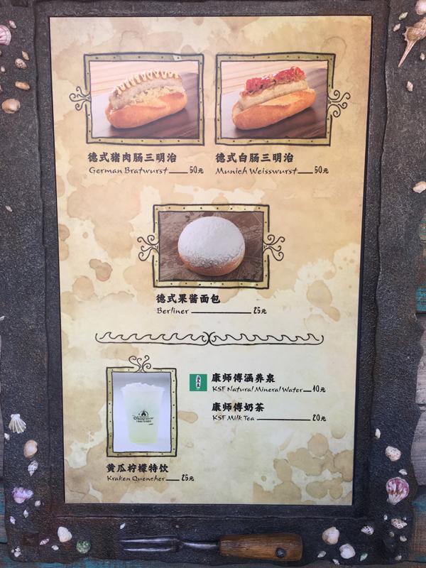 海怪小吃的菜单,德式猪肉肠三明治50元,德式白肠三明治50元