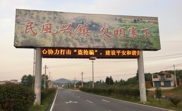 寨下镇的宣传标语