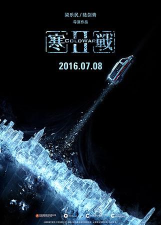 《寒战2》先导海报