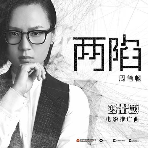 《寒战2》推广曲《两陷》单曲封面