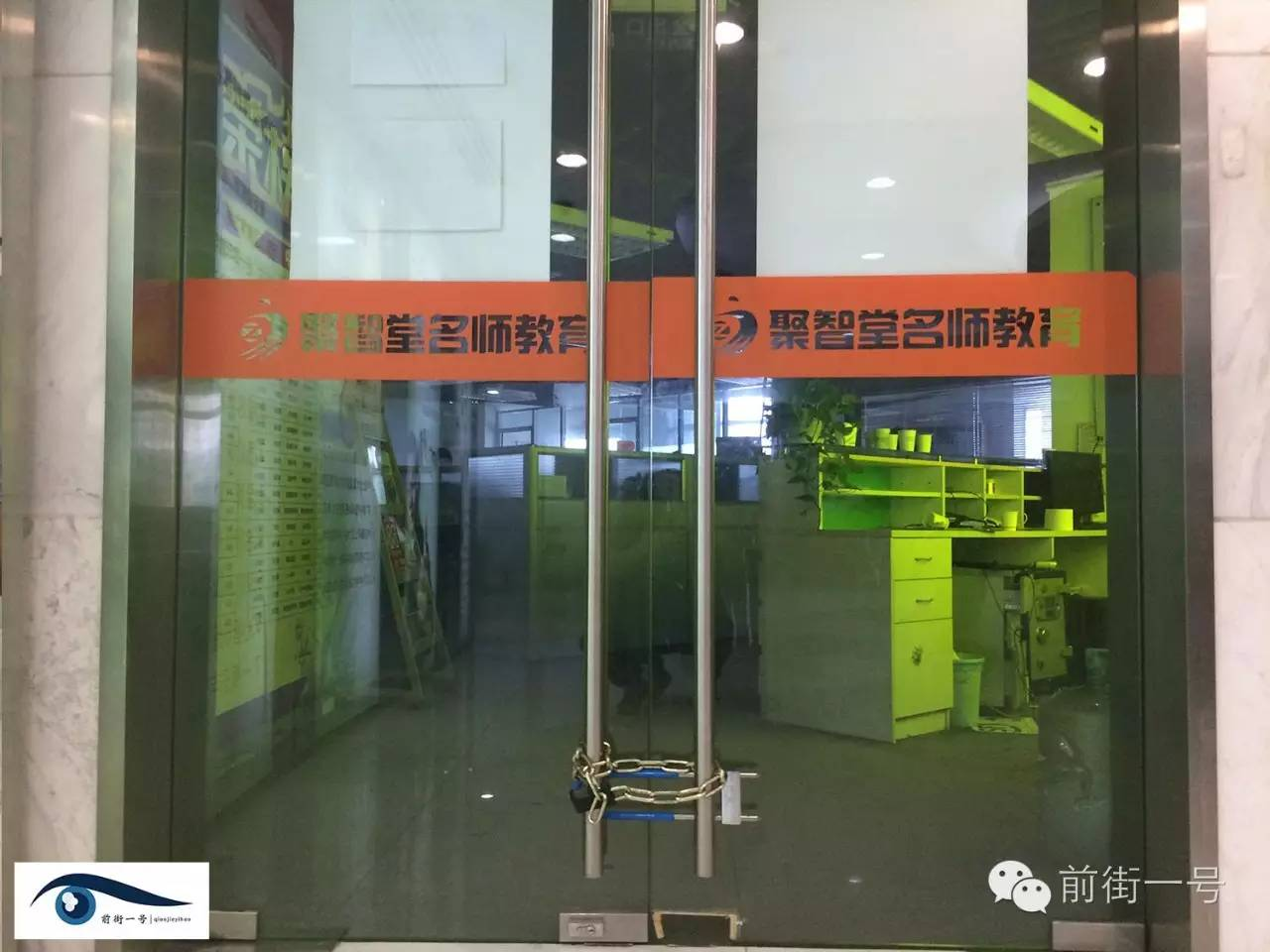 聚智堂分校区已经关门落锁