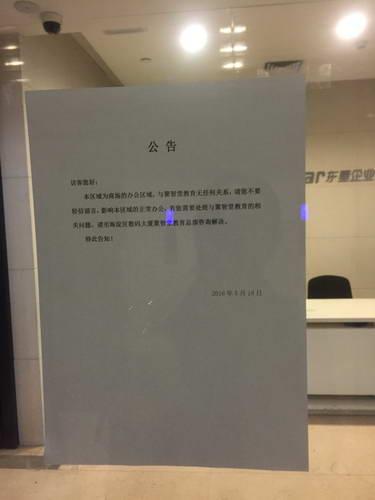聚智堂宣称将用东星时期广场局部物业赔偿家长,但该物业布告称与聚智堂教导有关