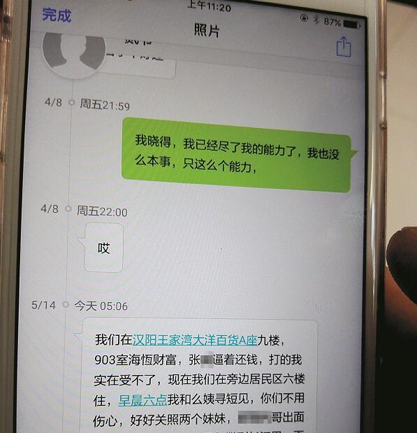 图为:潘长清发给侄子的最后一条短信