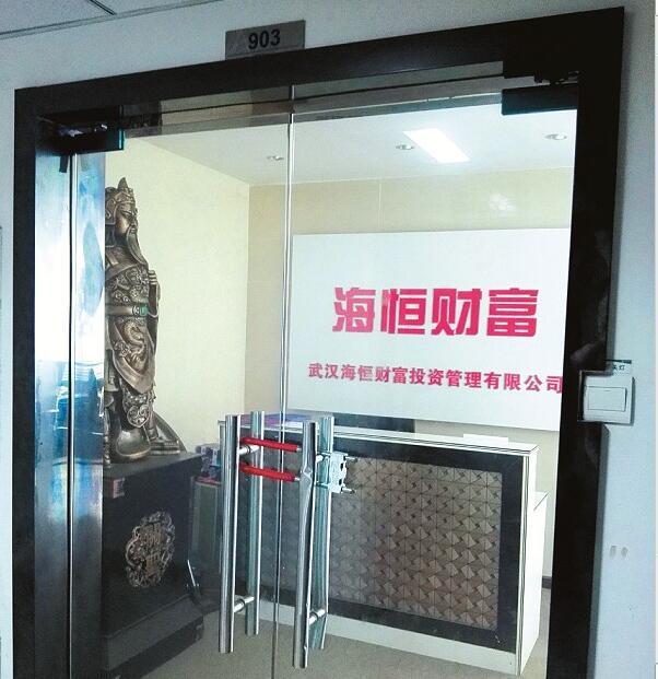 图为:昨日,武汉海恒财富公司大门紧锁