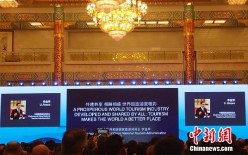 首届全球旅行开展大会顶峰论坛5月19日在北京举办。中新网记者 李金磊 摄