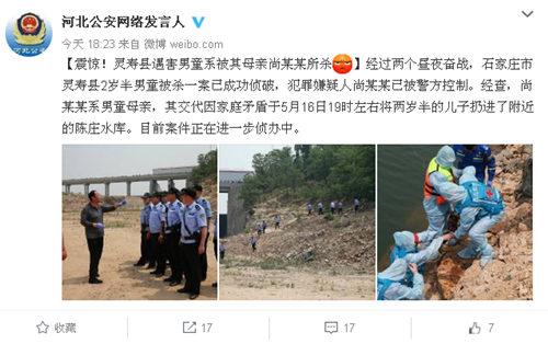 河北灵寿县遇害2岁半男童系被其母亲所杀