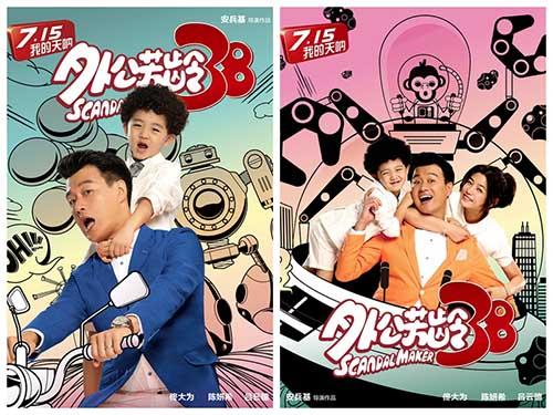 520-人物关系海报-佟大为吕云骢,一家三代图片