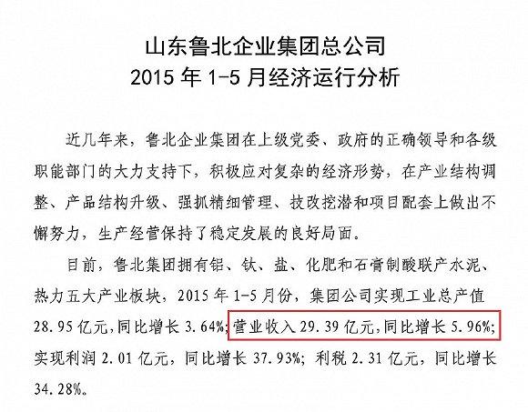 按照平均计算,2015年前五个月,鲁北集团月均营业收入5.88亿元,一季度营收约为17.63亿元。