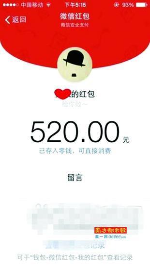 媒体新闻滚动_搜狐资讯          南都记者注意到,表白红包并非男女