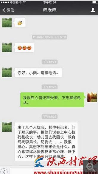 来历:央广网、陕西村官网