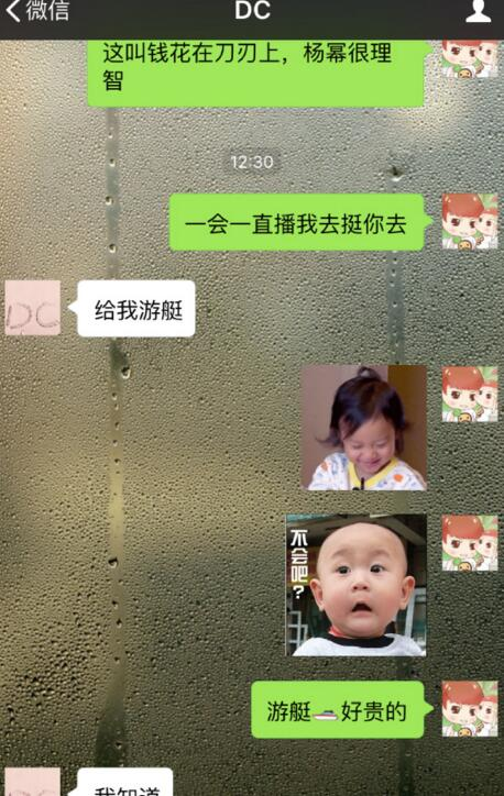 杜淳生日贾乃亮只送了一块钱 杨幂居然比他更抠图片