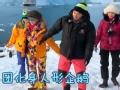 """《花样姐姐第二季片花》第十一期 花样团登录南极变""""企鹅"""" Henry姜妍秀恩爱"""