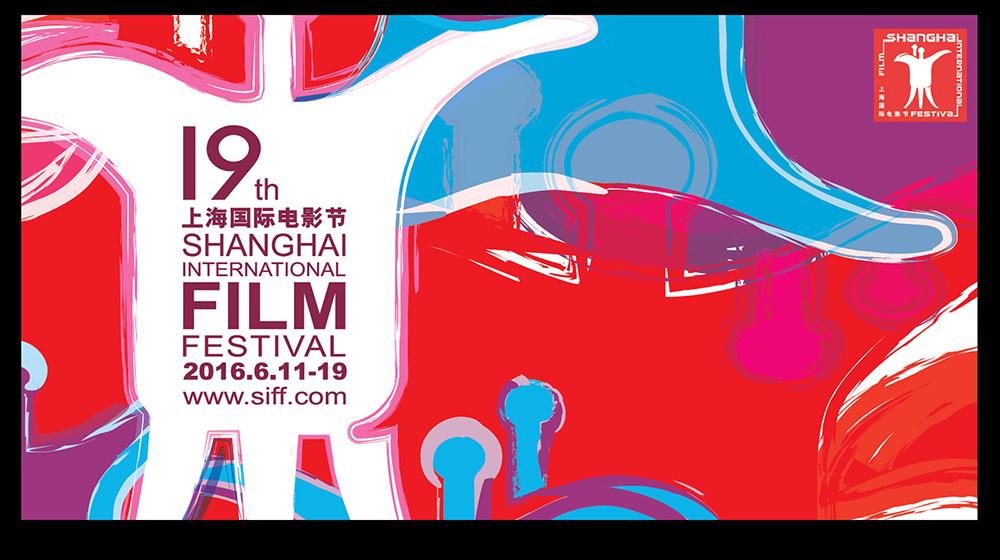 青海新闻网讯 5月20日,上海国际电影节推出以