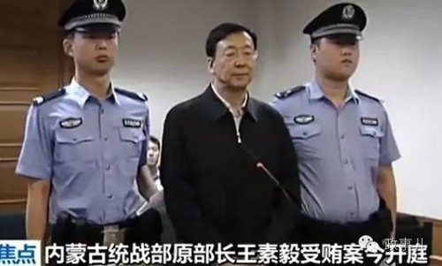 2014年7月17日,北京市第一中级人民法院对内蒙古自治区党委原常委、统战部原部长王素毅受贿案一审公开宣判,认定王素毅受贿1073万余元,以受贿罪判处王素毅无期徒刑,剥夺政治权利终身,并处没收个人全部财产。王素毅成为十八大后落马的、首位领刑的省部级官员。