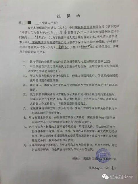 """""""聚赢团体国际开展有限公司""""出具的包管函。 新京报记者 曾金秋 摄"""