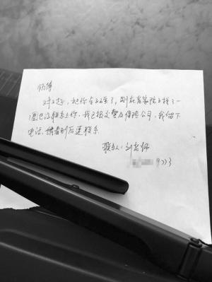 5月21日,沙坪坝区,女司机擦挂了他人的车后,因车主不在现场,留住字条 F11
