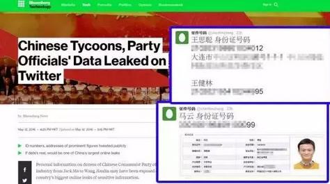 马云马化腾个人信息被曝光 截图来自公安内部系统