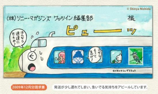 与邮票巧妙结合的手绘信封(组图)