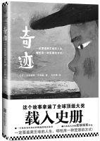 《奇迹》日是枝裕和中村航著北京联合出版公司2016年5月版32元